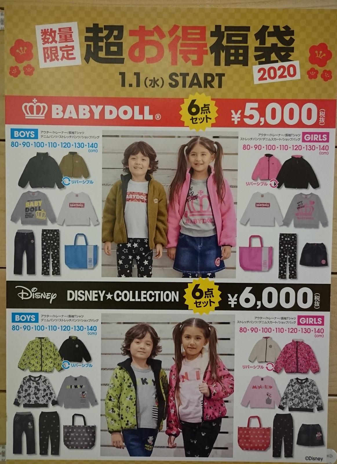 2020年子供服の福袋(店頭販売)予約始まってます!|続